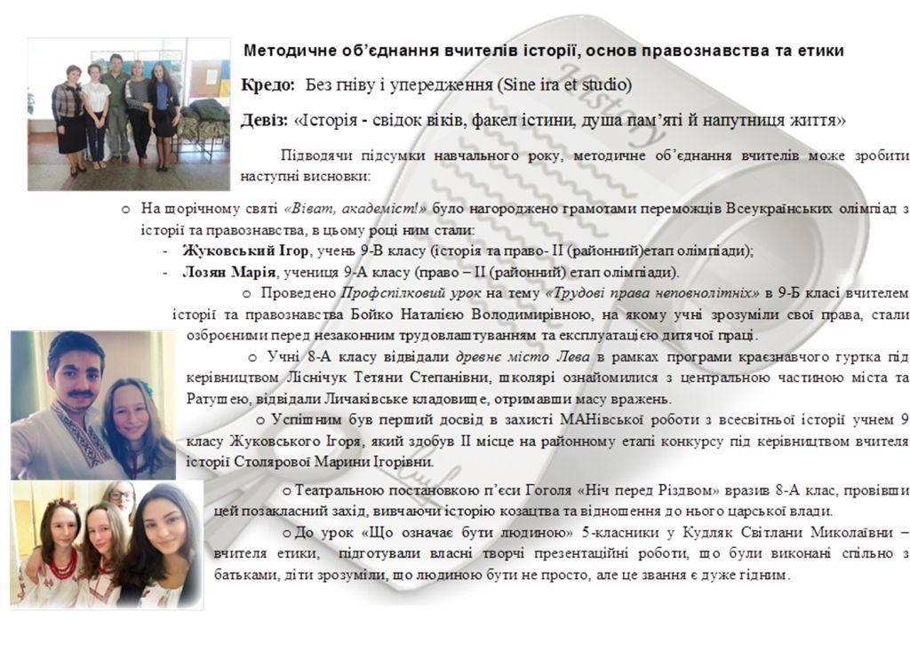 МО_iсторiя
